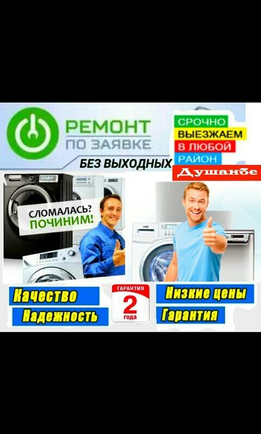 Ремонт стиральных машин автомат выезд на дом в Душанбе