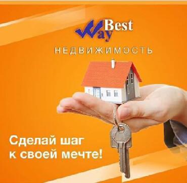 """Лучшая альтернатива ипотеке - это """"Бест Вей Элет"""" Официальная социальн"""