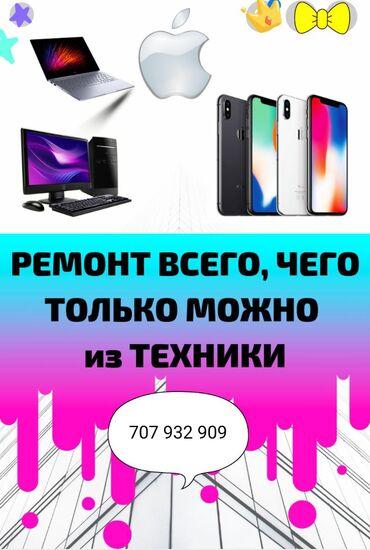 Ремонт телефонов мобильной техники ноутбуки планшеты iPhone Samsung Xi