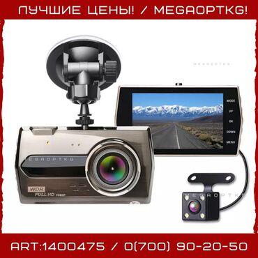 видеорегистратор антирадар бишкек in Кыргызстан   ДРУГИЕ УСЛУГИ: Автомобильный видеорегистратор R251, оснащенный сразу двумя камерами