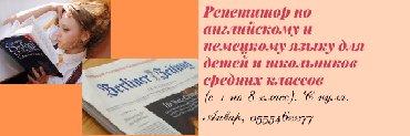 Образование, наука в Кыргызстан: Репетитор онлайн (индивидуальный) по английскому и немецкому языку для