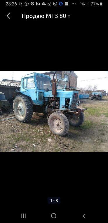 Срочно продаю Мтз 80 220мин сом +прессподборшик Кыргызстан 320мин