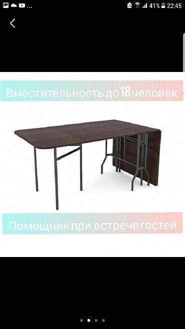 стол трансформер чёрного цвета в Кыргызстан: Продаю стол трансформер! Удобный и не занимает много места.цвета разны
