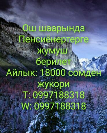 айфон 6 цена ош in Кыргызстан | APPLE IPHONE: Другие специальности