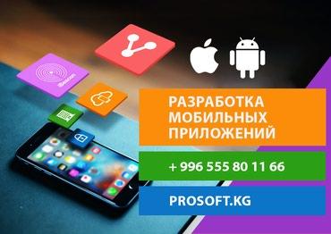 Разработка iOS и Android приложений. Команда профессионалов. Позвоните