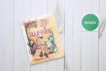 "Спорт и хобби - Украина: Дитяча книга ""Задачник"" Г. Остер    Палітурка: тверда  Стан: дуже гарн"