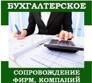 серьги фирмы в Кыргызстан: Бухгалтерское сопровождение фирм,компаний,ИП от нуля до баланса. С нам