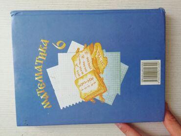 Продаю книгу 6 класса Состояние хорошое