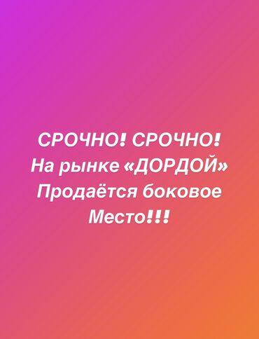 мерседес с класс бишкек цена в Кыргызстан: Срочно!!! В связи с переездом, продаётся место на рынке «Дордой»