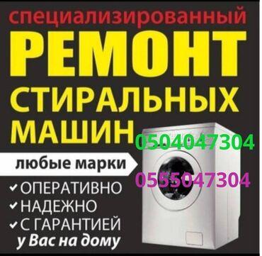 рассрочка машина берем ош in Кыргызстан | СТИРАЛЬНЫЕ МАШИНЫ: Ремонт | Стиральные машины | С гарантией, С выездом на дом