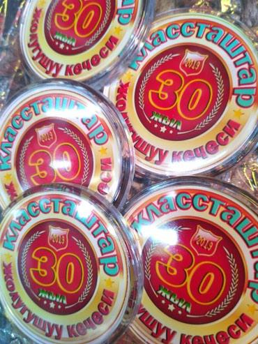 серьги значок в Кыргызстан: Значок 30 жылдык жолугушуу кечеси