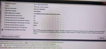 Cvetnoj printer epson p50 - Кыргызстан: Epson P50 срочно продается. Работал один человек. Состояние идеальное