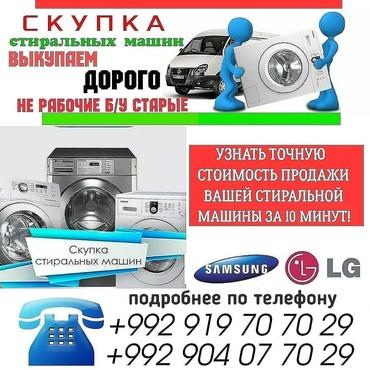 Стиральная Машина  в Душанбе