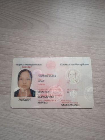 �������� ������������ ������������ в Кыргызстан: Найден паспорт на имя Изат