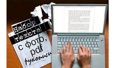 Набор и перепечатка письменного текста, либо же наоборот. Грамотная ру