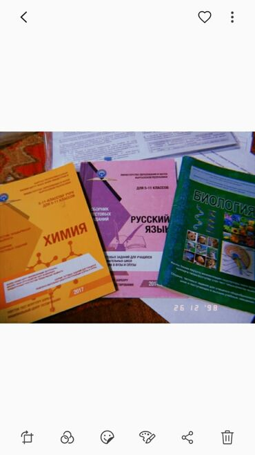 жрт тест в Кыргызстан: НЦТ новые сборники тестов 60сом. недорого