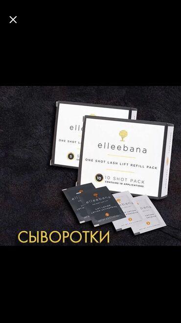купить дисплей xperia c4 dual в бишкеке в Кыргызстан: Продаю состав ellebana оригинал! Купили у официальных дилеров! По не