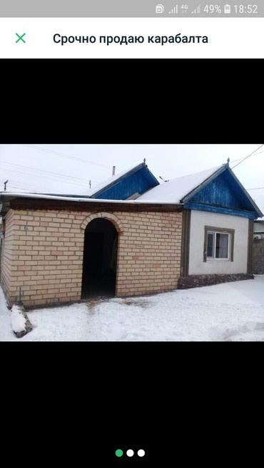 Срочно продаю дом под бизнес адрес в Кара-Балта
