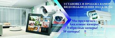 Установка и продажа систем безопасности под ключь !!! Предлагаем  ваше в Бишкек