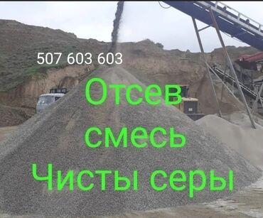пузырчатая пленка бишкек in Кыргызстан | ГРУЗОВЫЕ ПЕРЕВОЗКИ: Зил По городу | Борт 8000 кг. | Доставка щебня, угля, песка, чернозема, отсев