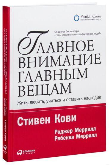 """Книга """"Главное внимание главным вещам"""". Автор Стивен Кови"""