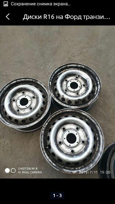 r15 диски купить в Кыргызстан: Куплю диски R15 на форд транзит (сатып алам)
