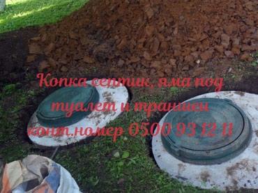 Копаем вручную. Рытье траншей. в Бишкек