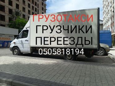 Офис жорго такси - Кыргызстан: Бус | По городу | Переезд