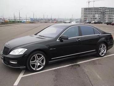 Сдаю в аренду!Mercedes Benz S-class 221В любую точку Кыргызстана!С