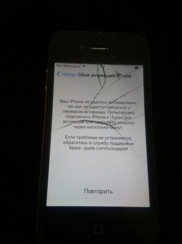 apple 4s - Azərbaycan: Salam satilir ayfon 4s ekrani sinib dal terefide bide icloudun
