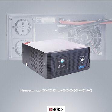 материнская плата бу в Кыргызстан: Инвертор svc dil-800 (640w). Устройство, для преобразования