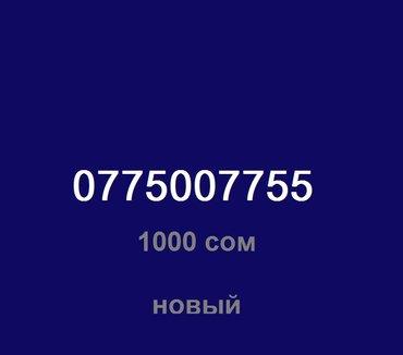 Новый номер!!! 1000 с. окончательно! Beeline новый.  в Бишкек