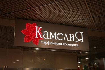 Требуются специалисты по созданию наружной рекламы, вывески в Бишкек