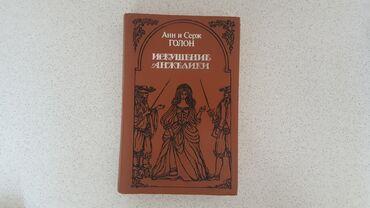 Книга Искушение Анжелики Анн и Серж Голон