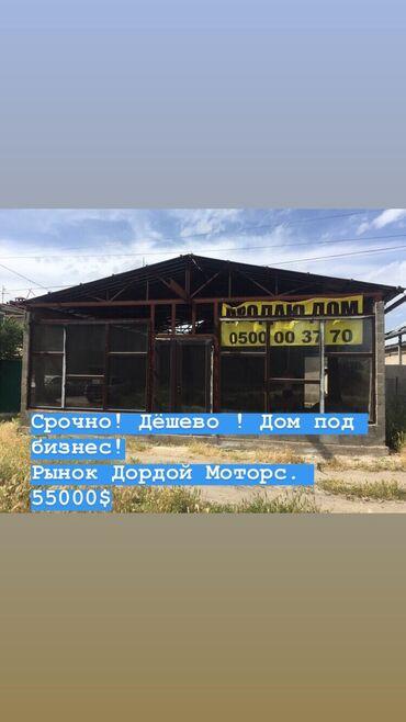грузовые шины 385 в Кыргызстан: Продам Дом 4500 кв. м, 2 комнаты