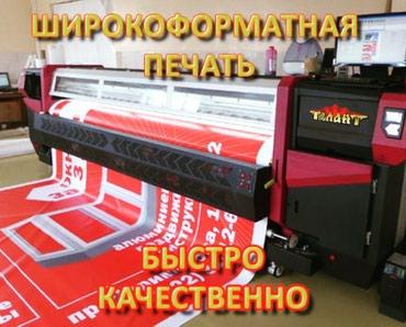 Печать баннеров, самоклеек в Бишкек