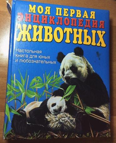 Моя первая энциклопедия животных в Баетов