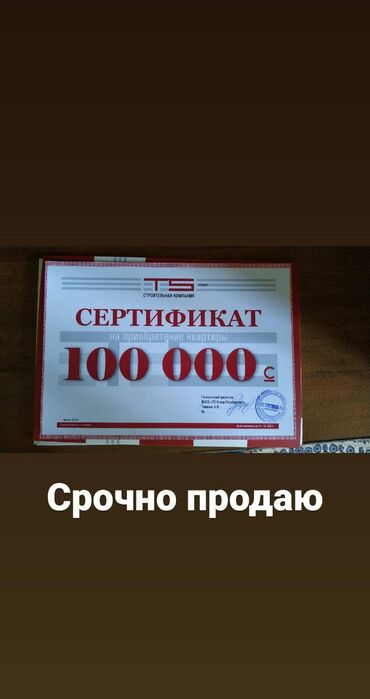 Срочно продаю сертификат, цена договорная