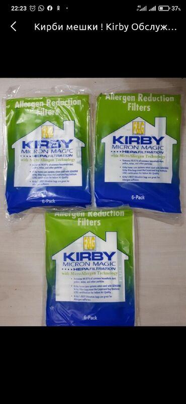 Пылесос Кирби Мешки для Кирби Пылесборник для пылесоса КирбиОптом и в