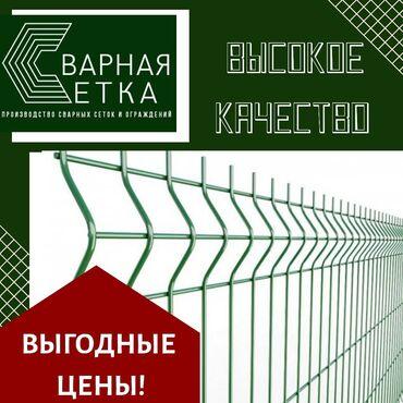 еврозабор цена бишкек в Кыргызстан: Заборы, ограждения | Металлические