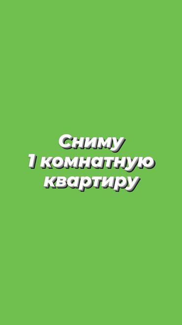 сеем газон бишкек в Кыргызстан: 1 комната, 30 кв. м, С мебелью