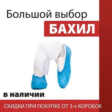 Бахилы - Кыргызстан: Бахилы! Скидки при покупке от 3 коробок!Большой выбор!Главные