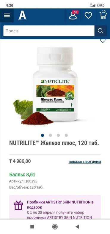 Личные вещи - Пульгон: Продукт NUTRILITE™ Железо плюс содержит фолиевую кислоту и железо в 2