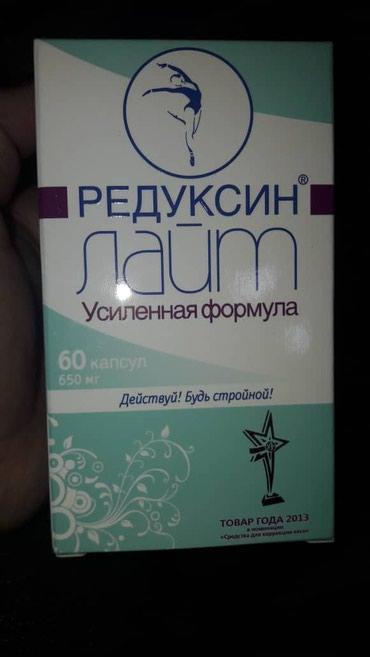 Редуксин в оригинале.  Цена 1200 сом. доставка по г Бишкек бесплатно в Бишкек