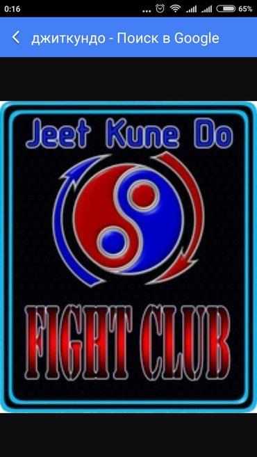 Джит Кун До - Система боя Брюса Ли. взрослые, подростковые и детские   в Бишкек