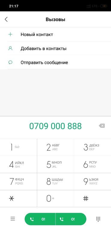 Продаю срочно номер категории VIPОт О! Номер 0709000888 Сам номер