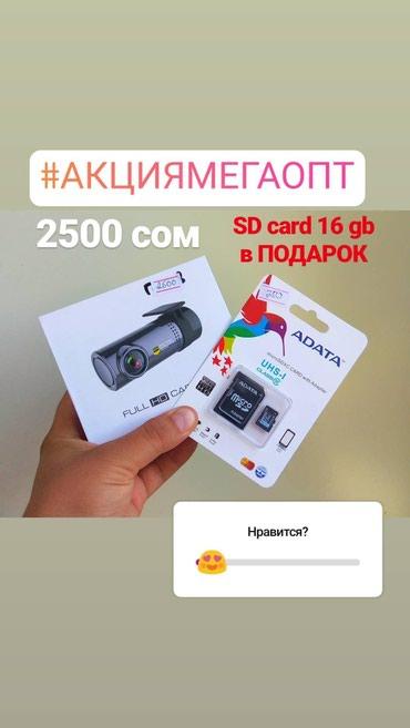 Видеорегистратор автомобильный в Бишкек