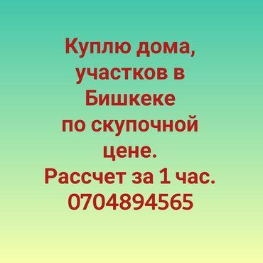 купить кувшинки для пруда в Кыргызстан: Куплю дома и участков по скупочной цене в Бишкеке