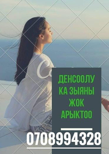 Денсоолука зыяны жок жана эффективдуу арыктоо в Бишкек