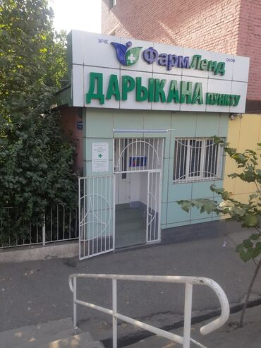 samovar ne jelektricheskij в Кыргызстан: Продаётся действующая аптека в хорошем районе 1ряд по главной дороге,в